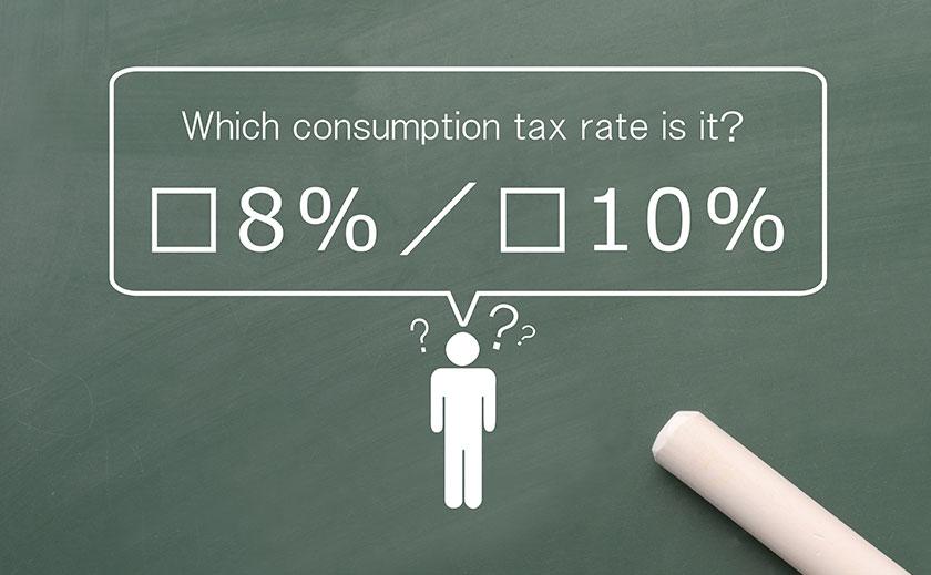 軽減税率とは?ややこしい対象商品・品目を総まとめ