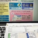 確定申告のe-Taxは「ID・パスワード方式」が便利!税務署で申請しよう